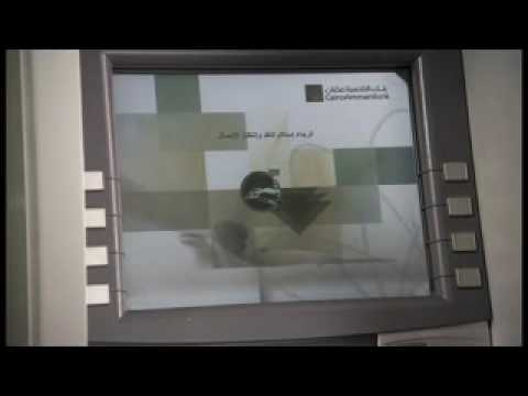 IrisGuard is making history in Cairo Amman Bank -Arabic