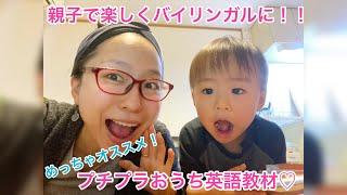 息子のあおちゃんが1歳2カ月の頃から一緒に楽しく遊んでいるオススメの...