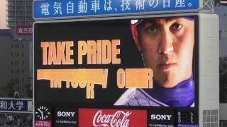 2017 4/4 横浜DeNAベイスターズ×読売ジャイアンツ 本拠地開幕スタメ...