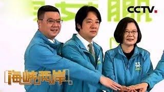 《海峡两岸》 20191121| CCTV中文国际
