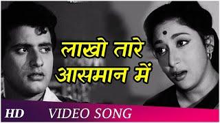 Lakhon Tare Aasman Mein | Hariyali Aur Rasta (1962) Songs | Manoj Kumar | Mala Sinha | Mukesh | HD