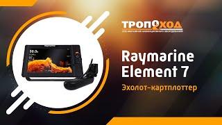 Raymarine Element 7 - обзор эхолота-картплоттера!