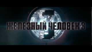 Железный Человек 3 — Русский трейлер (HD), фантастика.