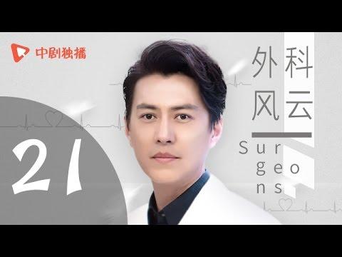 外科风云 21 | Surgeons 21 (靳东、白百何 领衔主演)【未删减版】