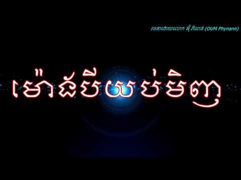 ម៉ោងបីយប់មិញ II Morng Bei Yob Ming II ភ្លេងសុទ្ឋ- Karaoke