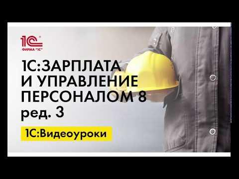 Влияние МРОТ на расчет отпускных в 1С:ЗУП ред.3