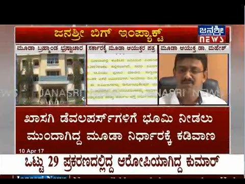 Janasri News   Janasri Big Impact: MUDA takes action on MUDA Land Scam exposed by Janasri