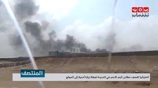 المليشيا تقصف مطاحن البحر الأحمر في الحديدة لعرقلة زيارة آممية إلى الموقع