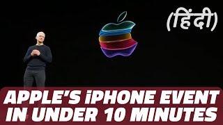 iPhone 11 Launch Recap: Apple's Special Event in Under 10 Minutes