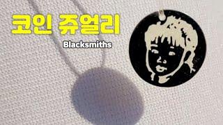 블랙스미스 코인 쥬얼리…