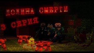"Minecraft сериал ""Долина Смерти"" 3 серия (Minecraft Machinima)"
