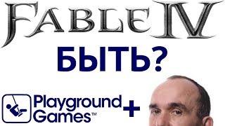 Fable 4 в разработке! Все слухи, новости и сливы...