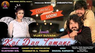 VIJAY SUVADA Kai Dav Tamne TEASER Super Hit New Song Coming Soon Maa Mogal Digital