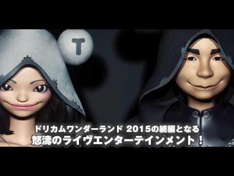 裏ドリワンダーランド 2016 LIVE DVD & Blu-ray ダイジェスト180秒