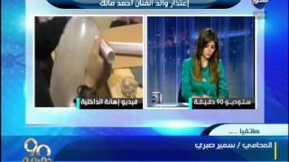سمير صبري: أشكر والد «مالك» على موقفه وما فعله ابنه إهانة للمصريين جميعا (فيديو)