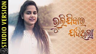 Bhulibara Jadi Thila | ଭୁଲିବାର ଜଦି ଥିଲା | Studio Version | Odia Album | Aseema Panda | Sumanta|Sumit