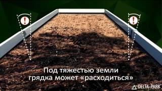 Оцинкованные бортики для грядок Delta Park(, 2016-02-11T14:56:50.000Z)