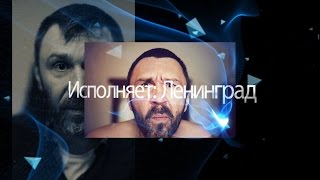 Ленинград  - Любит наш народ КЛИП (remake)