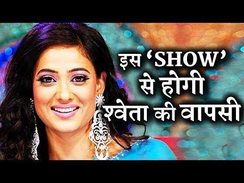 Shweta Tiwari makes a COMEBACK with this 'Show' ? Mp3