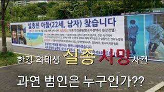 한강 대학생 실종사건 …