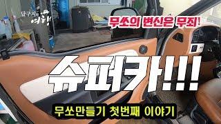 슈퍼카가 되고싶은 무쏘스포츠 이야기1