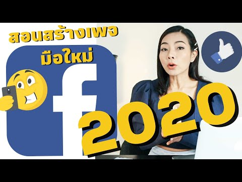สอนสร้างเพจขายของ 2020 Fanpage Facebook วิธีสร้างเพจเฟสบุ้คขายของฟรี