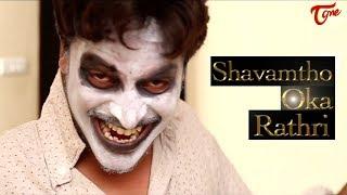 Shavamtho Oka Rathri | Telugu Short Film 2017 | By V Surender