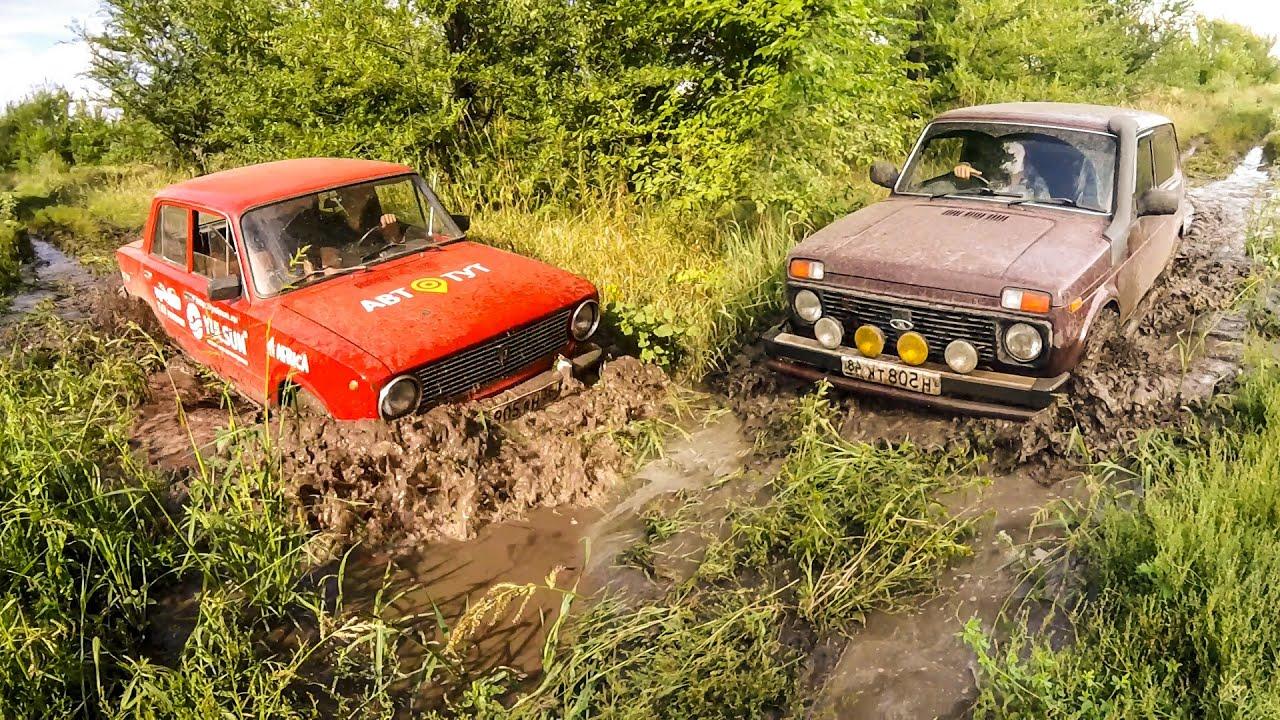 Нива и Копейка: ищем грязь. Часть 1. ТАЗ напоказ