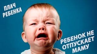 видео О чем говорит плач грудничка?