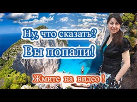 """Турагентство """"Загадочный Мир"""" в Харькове. Ну, что сказать? - Вы попали!"""