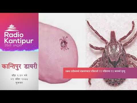 Kantipur Diary 6:30pm - 17 November 2017