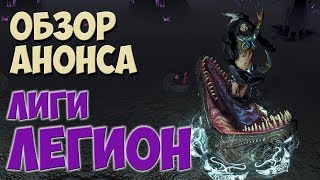 poE 3.7: Анонс лиги Легион  Path of Exile Legion Обзор