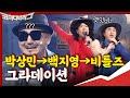 박상민-해바라기♪ 바람 소리에도 가슴이 글썽이나봐~ (갱년기 왔지!)#코미디빅리그 | Comedy Big League EP.383