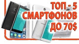 ШОП-ТОП: 5 Бюджетных смартфонов до 70$ Май 2016