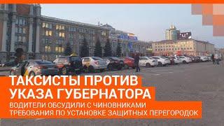 Таксисты против экранов: министр попытается убедить водителей