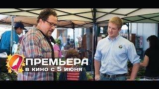 Повар на колесах (2014) HD трейлер | премьера 5 июня