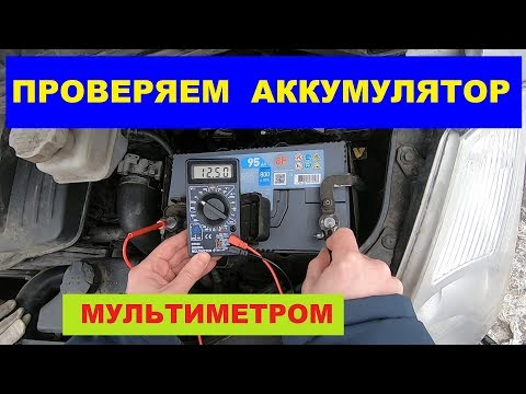 Как проверить аккумулятор мультиметром. How To Check The Battery With A Multimeter.