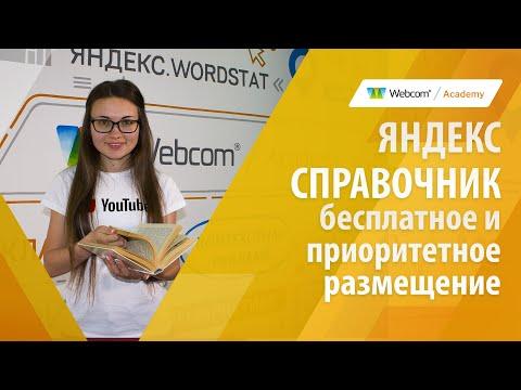 Яндекс Справочник: бесплатное и приоритетное размещение