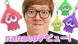 即完売のスプラトゥーン2 nanacoフィギュアがキタ━(゚∀゚)━!ヒカキンnanacoデビュー! thumbnail