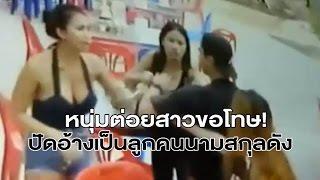 หนุ่มต่อยหญิงในร้านโจ๊กขอโทษคู่กรณี จ่าย 1 หมื่นเป็นค่าทำขวัญ ปัดแอบอ้างนามสกุลดัง