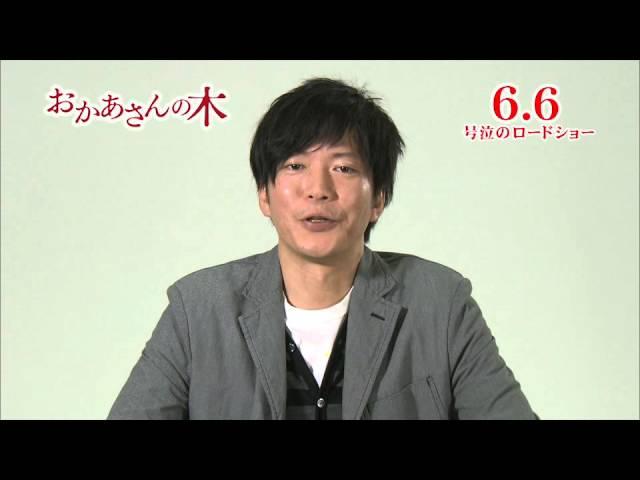 映画『おかあさんの木』原作本読み聞かせイベント 田辺誠一コメント映像