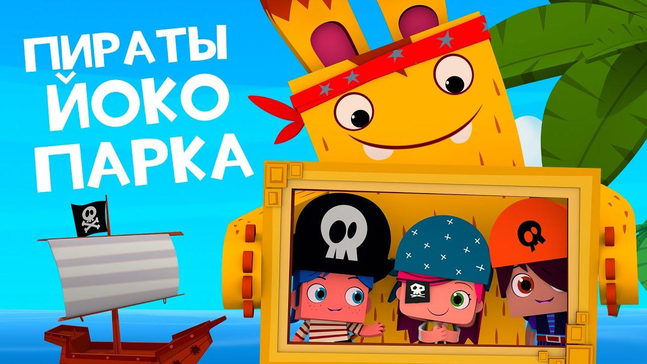 ЙОКО | Пираты Йоко-парка | Мультфильмы для детей