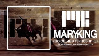 Mary King - Поющие в терновнике