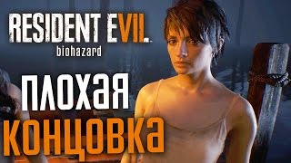 """RESIDENT EVIL 7: BIOHAZARD — УРОВЕНЬ СЛОЖНОСТИ """"БЕЗУМИЕ""""! НОВОЕ ОРУЖИЕ И ПРЕДМЕТЫ +ПЛОХАЯ КОНЦОВКА!"""
