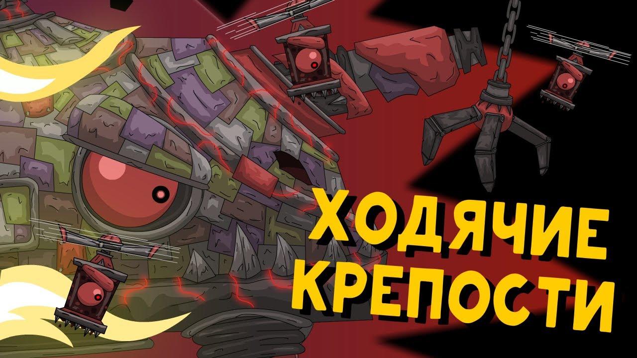 Ходячие крепости титаны - Мультики про танки