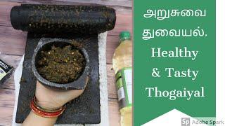 அறுசுவை துவையல்   Manathakali Murunga ilai Nellikai Thogayal   Healthy chutney