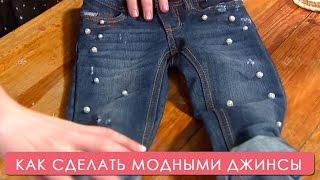 Преображаем детские джинсы.  На заметку