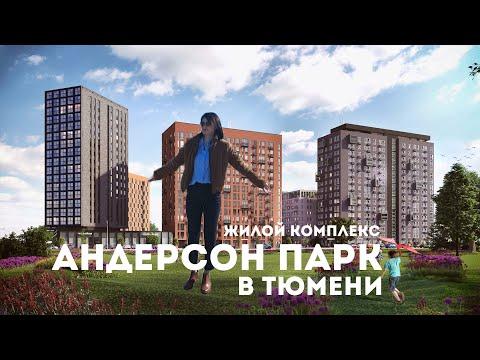 ЖК АНДЕРСЕН ПАРК в Тюмени. Новостройки в Тюмени