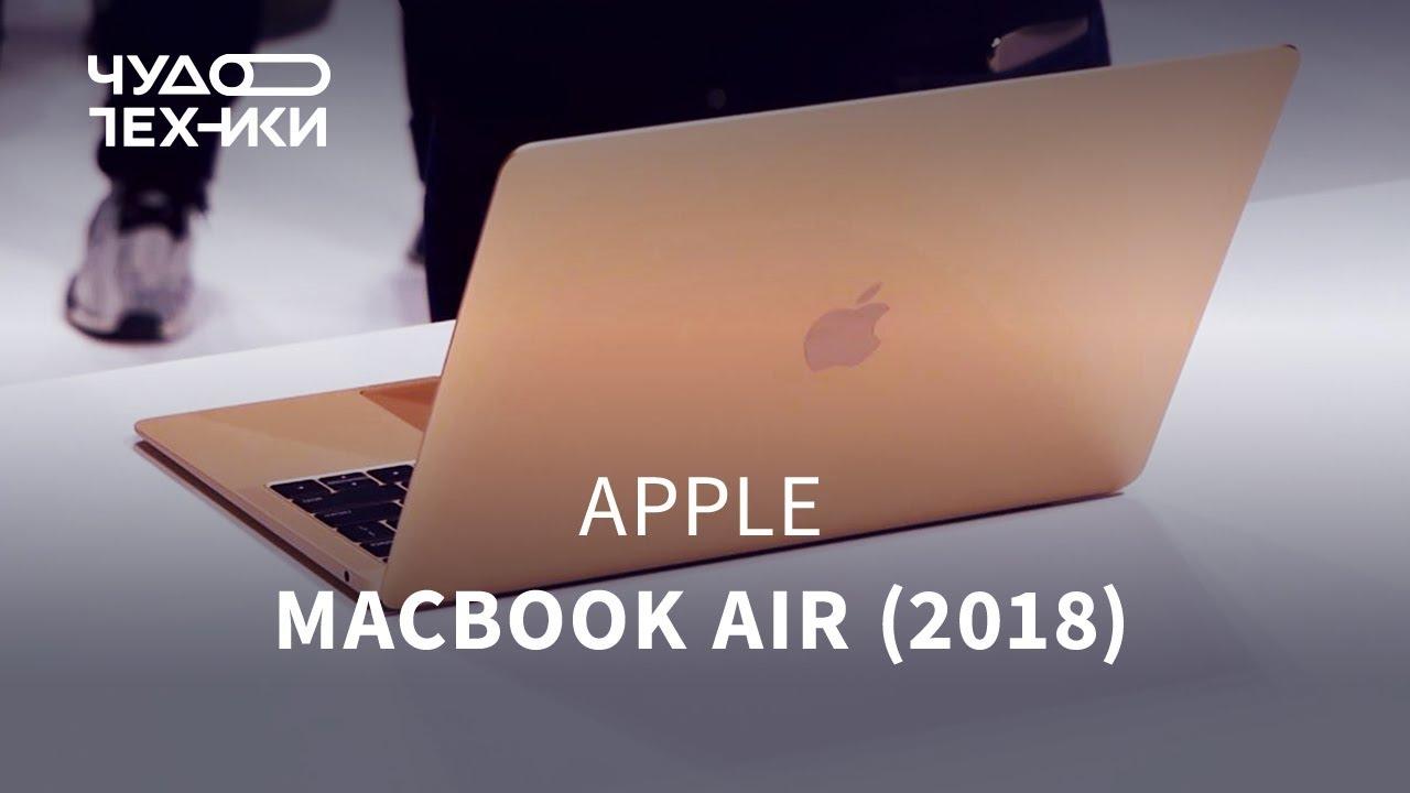Смотрим новый Apple MacBook Air 2019
