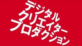 【デジタルクリエイター募集】エクストリーム デジタルクリエイタープロダクション編(6秒)